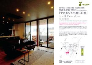 160319orikomi_omote-thumb-500x353-252